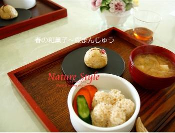 春の和菓子桜まんじゅう (350x265)