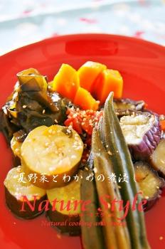 夏野菜と若芽の煮浸し (232x350)
