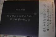 若松先生の本