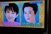3古手川祐子名取裕子