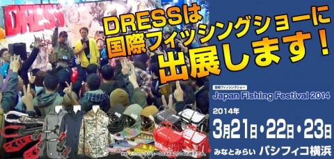 横浜 国際フィッシングショー Japan Fishing Festival 201402