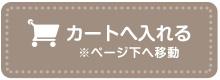 btn_buy02.jpg