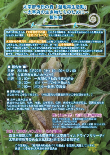 s140303chirashi.jpg
