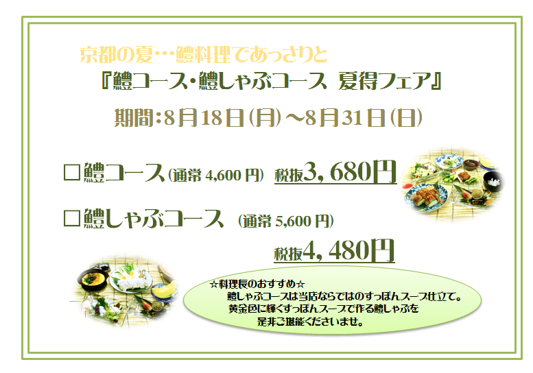 『鱧コース・鱧しゃぶコース、夏得フェア』開催中!