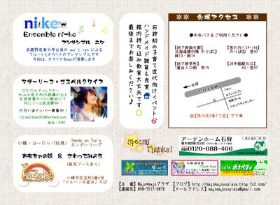 ishikari_ura_s.png
