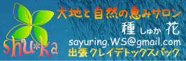 syuka_ba.png