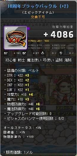 Maple11969a.jpg