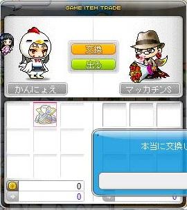 Maple12157a.jpg