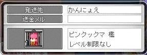 Maple12212a.jpg