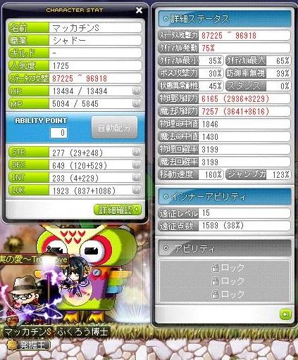 Maple12216a.jpg