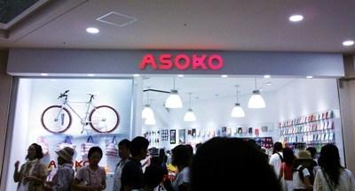asoko1.jpg