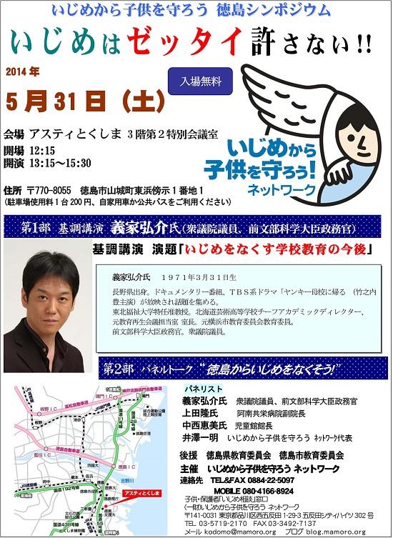 140531 徳島チラシ
