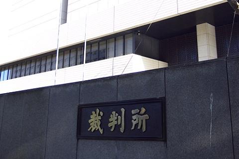140515 裁判所
