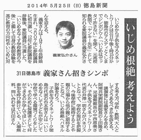 140525徳島新聞