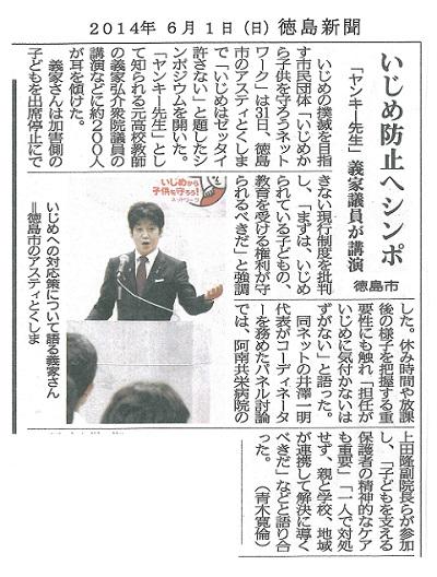 140601 徳島新聞