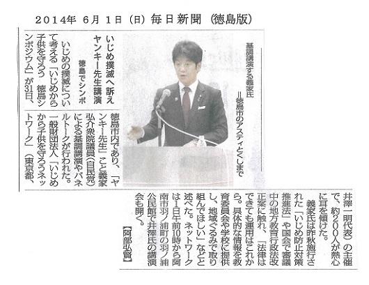140601毎日新聞徳島版