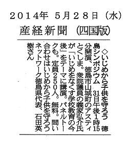140528 産経新聞四国版