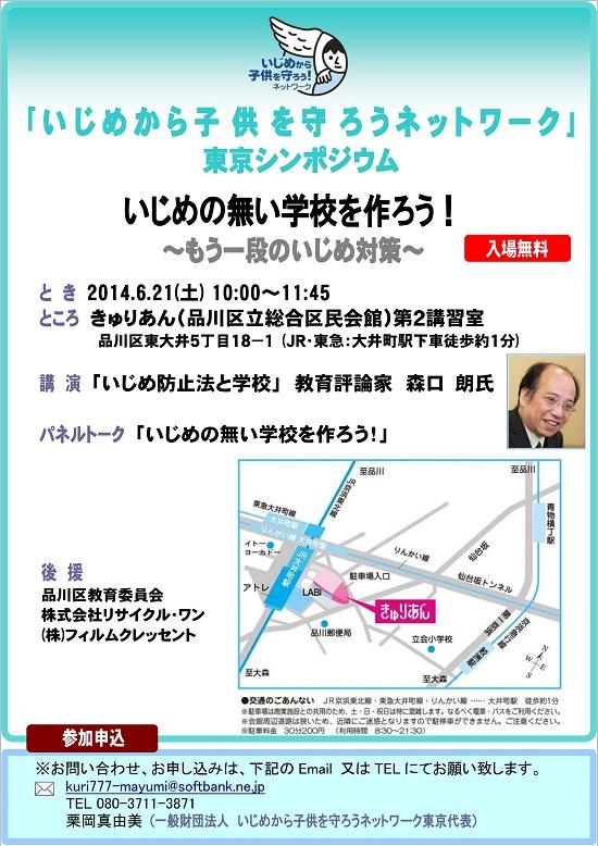 140621 東京シンポジウム品川区きゅりあんチラシ