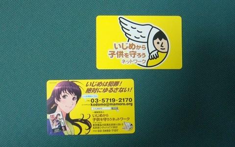 140620 いじめ防止カード