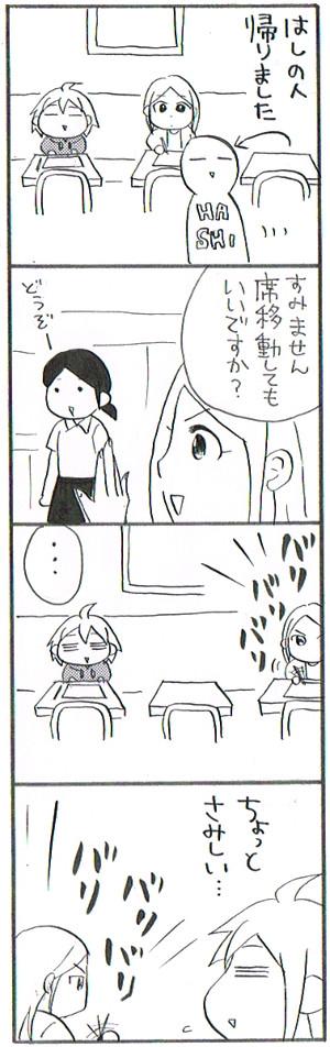 comic006-3.jpg