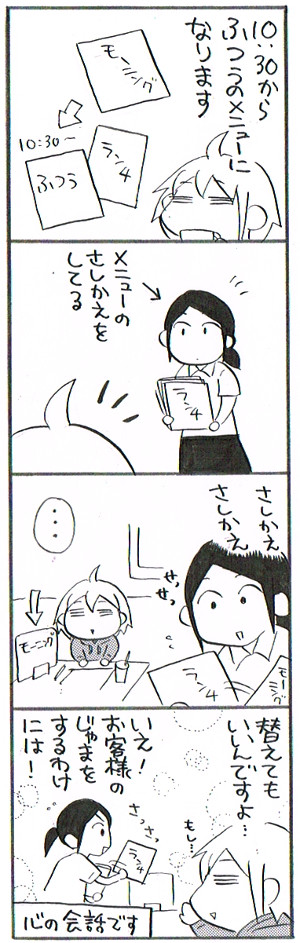 comic006-4.jpg