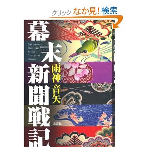 幕末新聞戦記.jpg