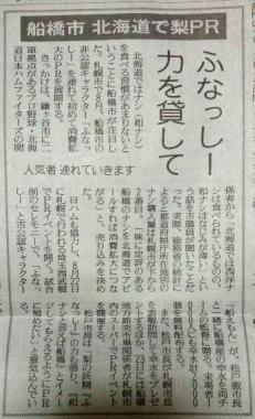 img20140731_ふなっしー.jpg