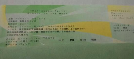 img20140810_らびすくチケット.jpg