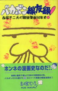 AKATSUKA-senyuroku.jpg