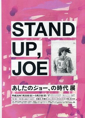 JOE-jidai3.jpg