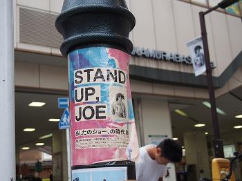 JOE-jidai7.jpg
