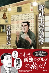 KUSUMI-nobushi.jpg