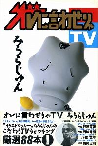 MIURA-oreni-TV.jpg