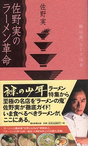 SANO-ramen-kakumei.jpg