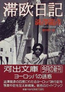 SHIBUSAWA-sejour-Europe-diary.jpg