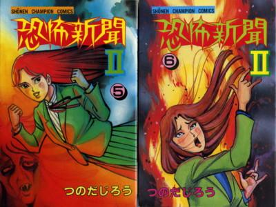 TSUNODA-kyofusinbun-two5-6.jpg