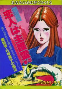 TSUNODA-my-lover-is-guardian-spirit5.jpg