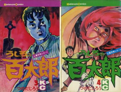 TSUNODA-ushiro-no-hyakutarou3-4.jpg