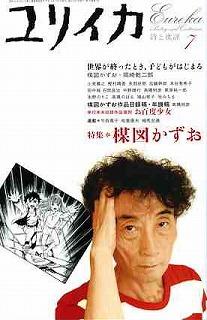 UMEZZ-eureka2004-7.jpg