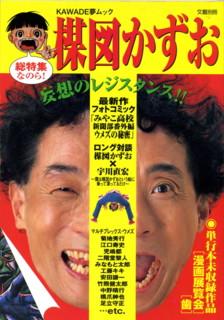 UMEZZ-kawade.jpg