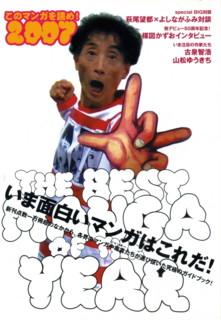 UMEZZ-konomanga2007.jpg