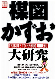 UMEZZ-tribute-to-kazuo-umezu.jpg