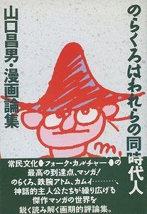 YAMAGUCHI-norakuro.jpg