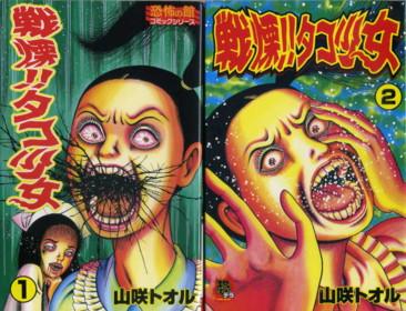 YAMASAKI-taco-girl1-2.jpg