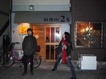 asagaya-2doru53.jpg