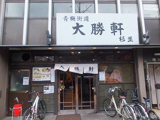 asagaya-TAISYOKEN31.jpg