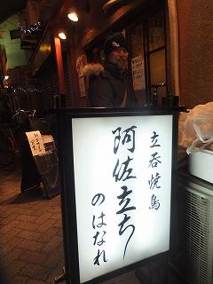 asagaya-asadachi27.jpg