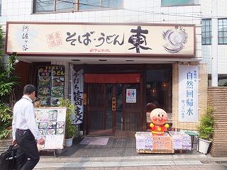 asagaya-azuma1.jpg