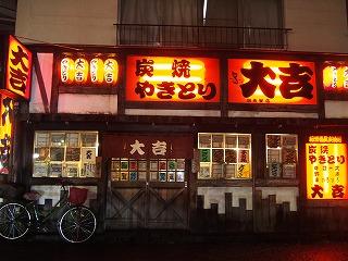 asagaya-daikichi8.jpg