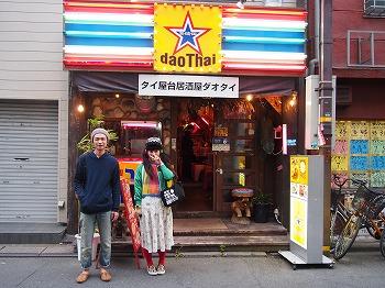 asagaya-dao-thai108.jpg